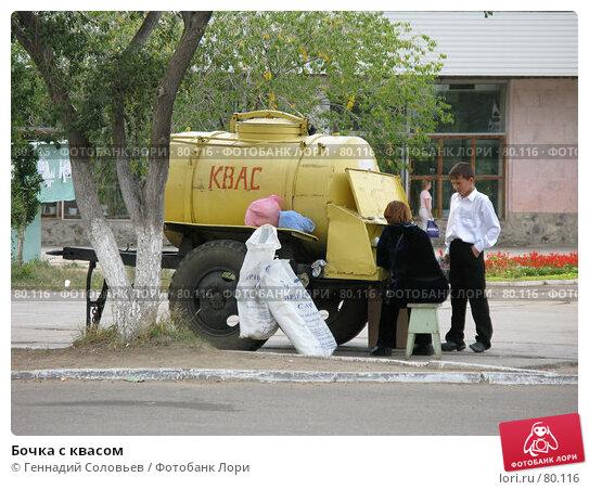 Бочка с квасом, фото № 80116, снято 7 сентября 2007 г. (c) Геннадий Соловьев / Фотобанк Лори