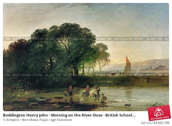 Boddington Henry John - Morning on the River Ouse - British School... Стоковое фото, фотограф Artepics / age Fotostock / Фотобанк Лори