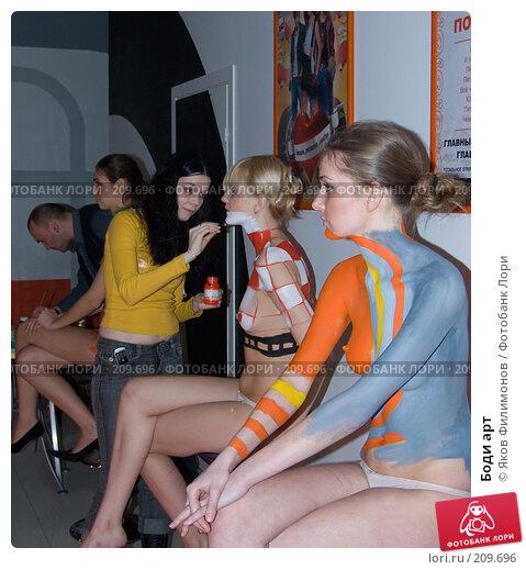 Боди арт, эксклюзивное фото № 209696, снято 22 февраля 2008 г. (c) Яков Филимонов / Фотобанк Лори