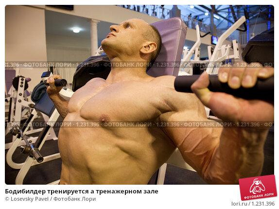 Купить «Бодибилдер тренируется а тренажерном зале», фото № 1231396, снято 12 сентября 2009 г. (c) Losevsky Pavel / Фотобанк Лори