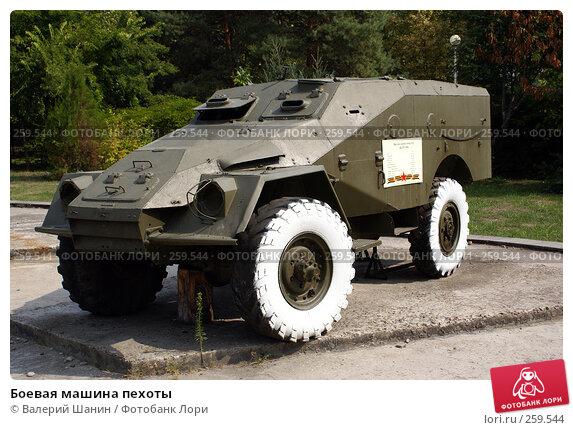 Боевая машина пехоты, фото № 259544, снято 23 сентября 2007 г. (c) Валерий Шанин / Фотобанк Лори