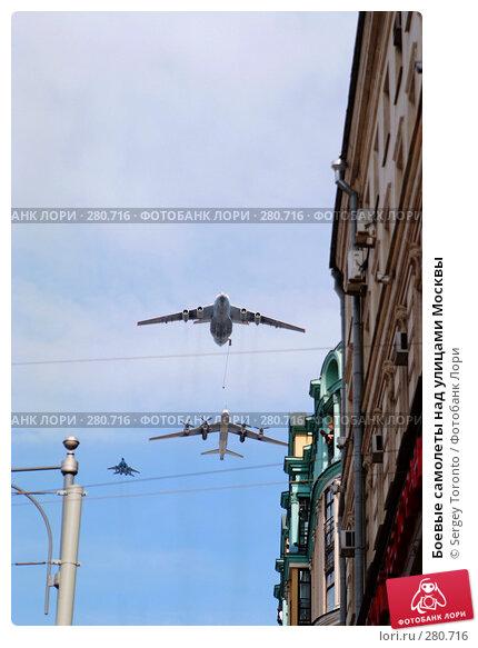 Купить «Боевые самолеты над улицами Москвы», фото № 280716, снято 9 мая 2008 г. (c) Sergey Toronto / Фотобанк Лори