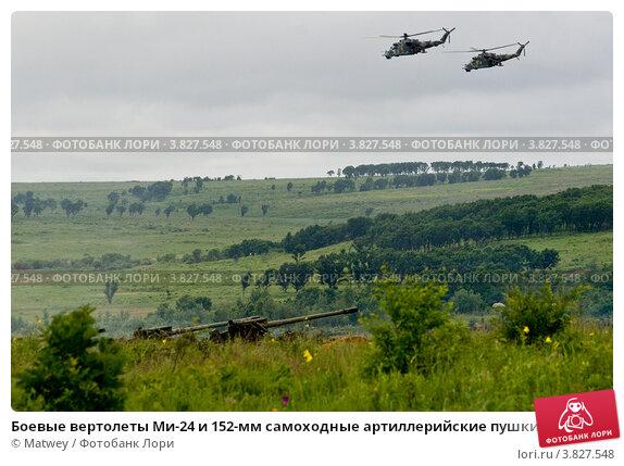 """Купить «Боевые вертолеты Ми-24 и 152-мм самоходные артиллерийские пушки 2С5 """"Гиацинт-С""""», фото № 3827548, снято 19 ноября 2018 г. (c) Matwey / Фотобанк Лори"""