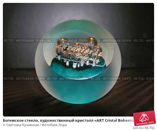 Богемское стекло, художественный кристалл «ART Cristal Bohemia», фото № 85732, снято 30 марта 2017 г. (c) Светлана Кучинская / Фотобанк Лори