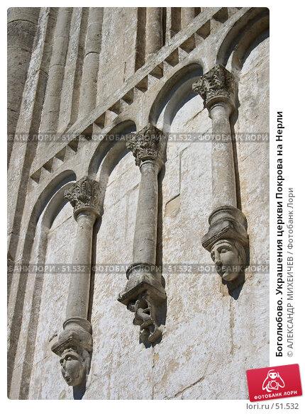 Боголюбово. Украшения церкви Покрова на Нерли, фото № 51532, снято 2 июня 2007 г. (c) АЛЕКСАНДР МИХЕИЧЕВ / Фотобанк Лори