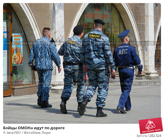 Бойцы ОМОНа идут по дороге, эксклюзивное фото № 282524, снято 5 мая 2008 г. (c) lana1501 / Фотобанк Лори