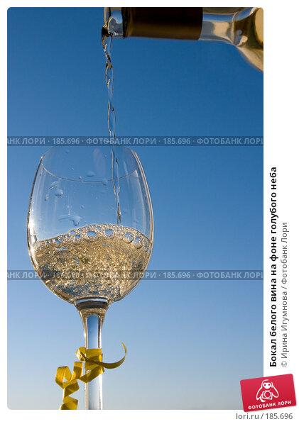 Бокал белого вина на фоне голубого неба, фото № 185696, снято 8 декабря 2007 г. (c) Ирина Игумнова / Фотобанк Лори