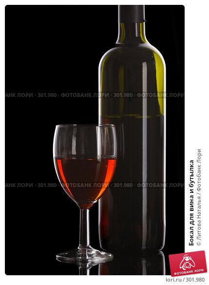 Бокал для вина и бутылка, фото № 301980, снято 17 мая 2008 г. (c) Литова Наталья / Фотобанк Лори