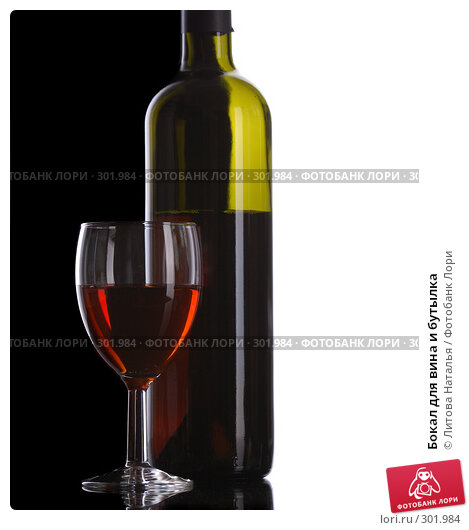 Бокал для вина и бутылка, фото № 301984, снято 17 мая 2008 г. (c) Литова Наталья / Фотобанк Лори