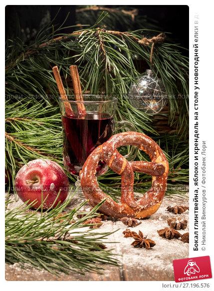 Купить «Бокал глинтвейна, яблоко и крендель на столе у новогодней елки в доме», фото № 27196576, снято 12 ноября 2017 г. (c) Николай Винокуров / Фотобанк Лори