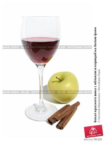 Бокал красного вина с яблоком и корицей на белом фоне, фото № 58520, снято 3 июля 2007 г. (c) Наталия Евмененко / Фотобанк Лори