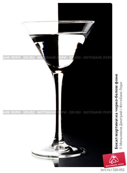 Бокал мартини на черно-белом фоне, фото № 320052, снято 7 июня 2008 г. (c) Мельников Дмитрий / Фотобанк Лори