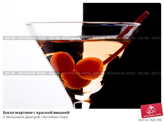 Купить «Бокал мартини с красной вишней», фото № 320196, снято 10 июня 2008 г. (c) Мельников Дмитрий / Фотобанк Лори