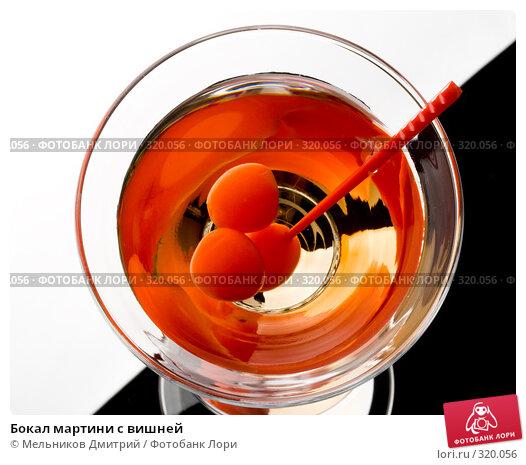 Купить «Бокал мартини с вишней», фото № 320056, снято 10 июня 2008 г. (c) Мельников Дмитрий / Фотобанк Лори