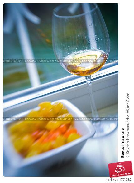 Бокал на окне, фото № 177032, снято 1 сентября 2007 г. (c) Кирилл Николаев / Фотобанк Лори