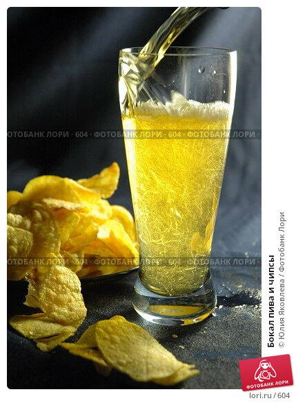 Бокал пива и чипсы, фото № 604, снято 17 февраля 2005 г. (c) Юлия Яковлева / Фотобанк Лори
