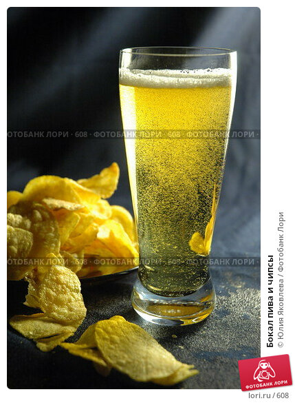 Бокал пива и чипсы, фото № 608, снято 17 февраля 2005 г. (c) Юлия Яковлева / Фотобанк Лори