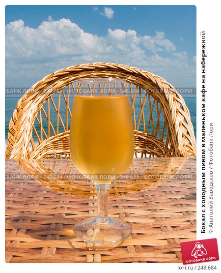 Купить «Бокал с холодным пивом в маленьком кафе на набережной», фото № 248684, снято 22 мая 2007 г. (c) Анатолий Заводсков / Фотобанк Лори