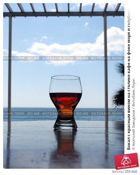 Бокал с красным вином на столике кафе на фоне моря и голубого неба, фото № 255660, снято 19 мая 2004 г. (c) Анатолий Заводсков / Фотобанк Лори