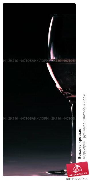 Купить «Бокал с кровью», иллюстрация № 29716 (c) Дмитрий Трубников / Фотобанк Лори