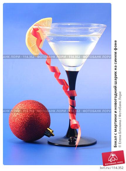 Купить «Бокал с мартини и новогодний шарик на синем фоне», фото № 114352, снято 9 ноября 2007 г. (c) Елена Блохина / Фотобанк Лори