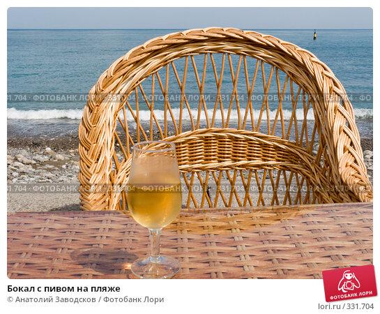 Бокал с пивом на пляже, фото № 331704, снято 22 мая 2007 г. (c) Анатолий Заводсков / Фотобанк Лори
