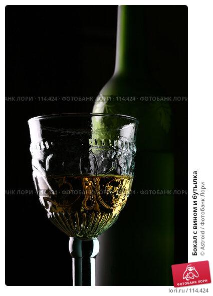 Бокал с вином и бутылка, фото № 114424, снято 5 октября 2007 г. (c) Astroid / Фотобанк Лори