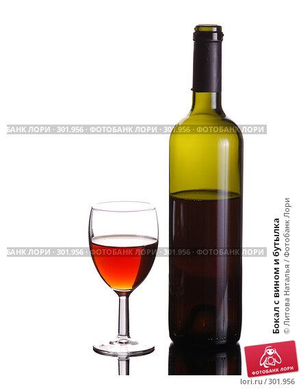 Бокал с вином и бутылка, фото № 301956, снято 17 мая 2008 г. (c) Литова Наталья / Фотобанк Лори