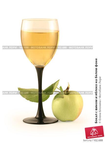 Бокал с вином и яблоко на белом фоне, фото № 102688, снято 22 января 2017 г. (c) Елена Блохина / Фотобанк Лори