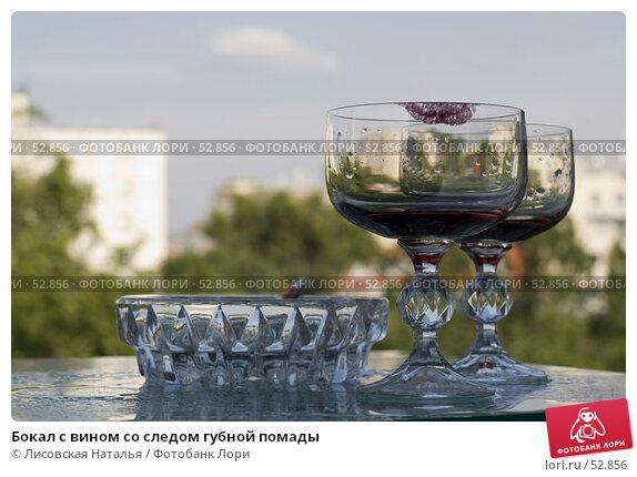 Бокал с вином со следом губной помады, фото № 52856, снято 15 июня 2007 г. (c) Лисовская Наталья / Фотобанк Лори