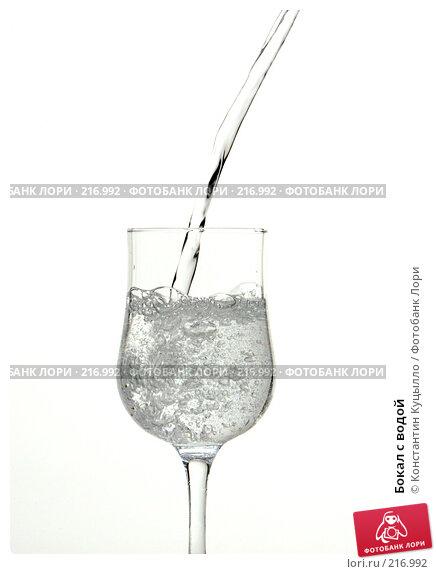 Купить «Бокал с водой», фото № 216992, снято 20 февраля 2008 г. (c) Константин Куцылло / Фотобанк Лори