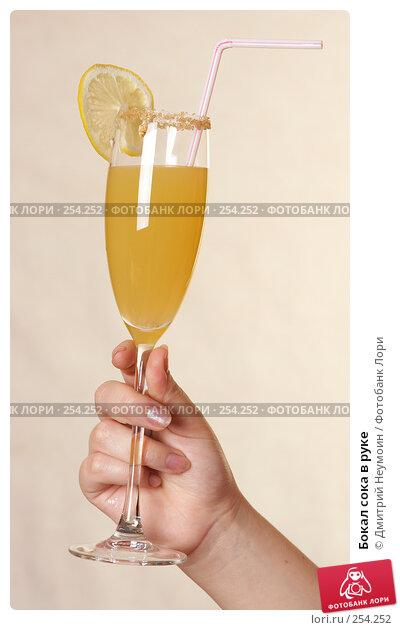 Бокал сока в руке, эксклюзивное фото № 254252, снято 5 апреля 2008 г. (c) Дмитрий Неумоин / Фотобанк Лори