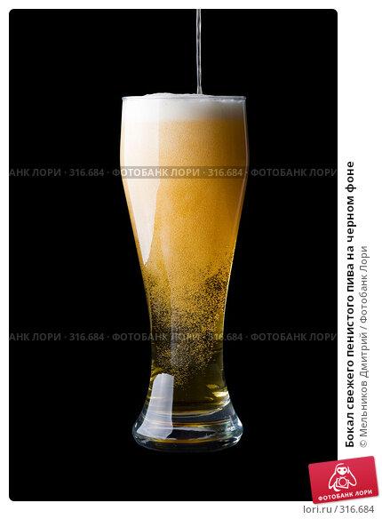 Бокал свежего пенистого пива на черном фоне, фото № 316684, снято 24 мая 2008 г. (c) Мельников Дмитрий / Фотобанк Лори