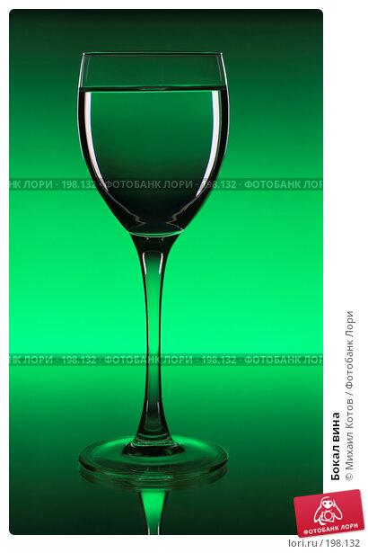 Бокал вина, фото № 198132, снято 23 апреля 2017 г. (c) Михаил Котов / Фотобанк Лори