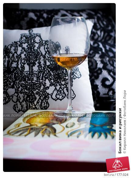 Бокал вина и рисунки, фото № 177024, снято 1 сентября 2007 г. (c) Кирилл Николаев / Фотобанк Лори