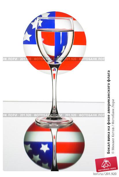 Бокал вина на фоне американского флага, фото № 201920, снято 25 октября 2016 г. (c) Михаил Котов / Фотобанк Лори