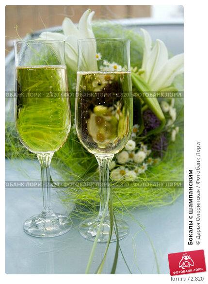 Бокалы с шампанским, фото № 2820, снято 30 декабря 2005 г. (c) Дарья Олеринская / Фотобанк Лори