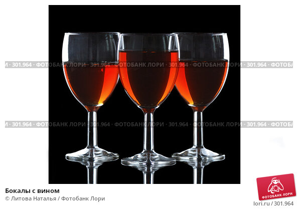 Бокалы с вином, фото № 301964, снято 17 мая 2008 г. (c) Литова Наталья / Фотобанк Лори