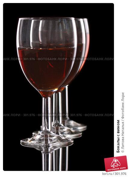 Купить «Бокалы с вином», фото № 301976, снято 17 мая 2008 г. (c) Литова Наталья / Фотобанк Лори