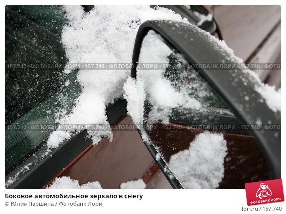 Боковое автомобильное зеркало в снегу, фото № 157740, снято 17 ноября 2007 г. (c) Юлия Паршина / Фотобанк Лори