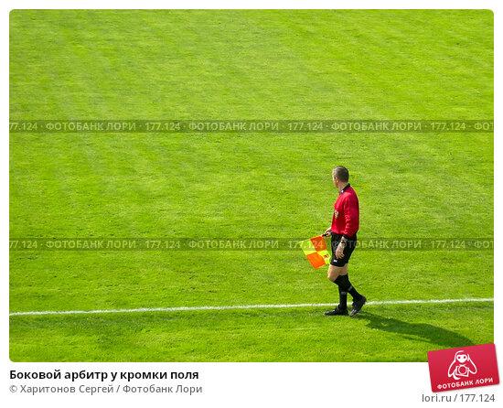 Боковой арбитр у кромки поля, фото № 177124, снято 22 апреля 2006 г. (c) Харитонов Сергей / Фотобанк Лори