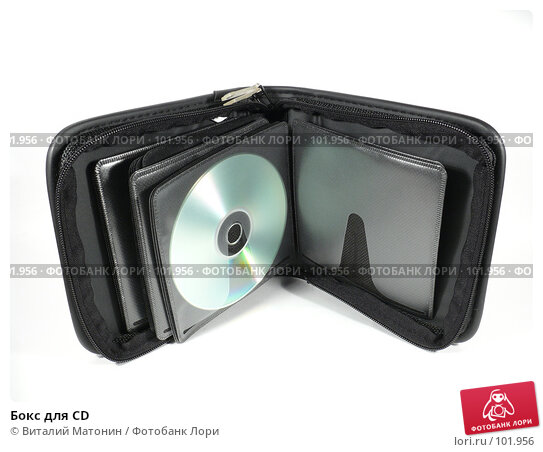Купить «Бокс для CD», фото № 101956, снято 21 октября 2007 г. (c) Виталий Матонин / Фотобанк Лори