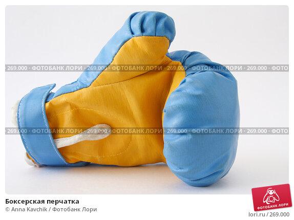 Боксерская перчатка, фото № 269000, снято 18 февраля 2008 г. (c) Anna Kavchik / Фотобанк Лори