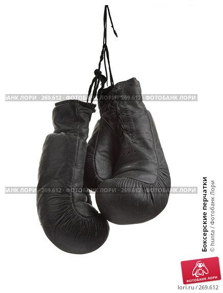 Боксерские перчатки, фото № 269612, снято 1 ноября 2007 г. (c) hunta / Фотобанк Лори