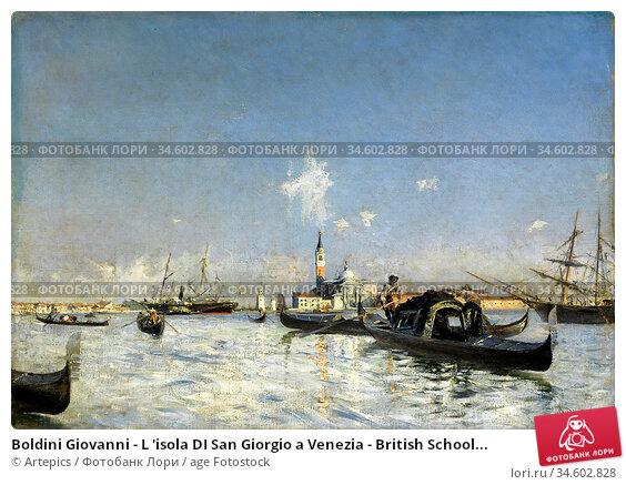 Boldini Giovanni - L 'isola DI San Giorgio a Venezia - British School... Стоковое фото, фотограф Artepics / age Fotostock / Фотобанк Лори