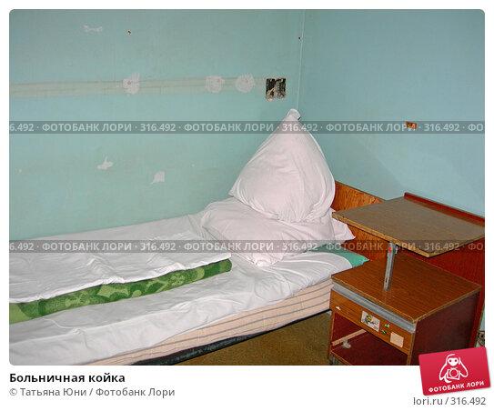 Больничная койка, эксклюзивное фото № 316492, снято 31 мая 2008 г. (c) Татьяна Юни / Фотобанк Лори