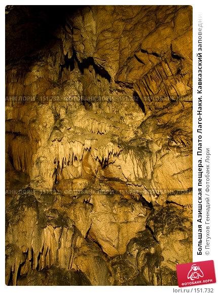 Большая Азишская пещера. Плато Лаго-Наки. Кавказский заповедник, фото № 151732, снято 10 августа 2007 г. (c) Петухов Геннадий / Фотобанк Лори