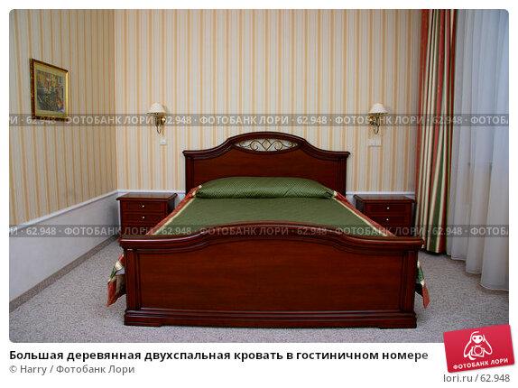 Большая деревянная двухспальная кровать в гостиничном номере, фото № 62948, снято 24 июня 2007 г. (c) Harry / Фотобанк Лори