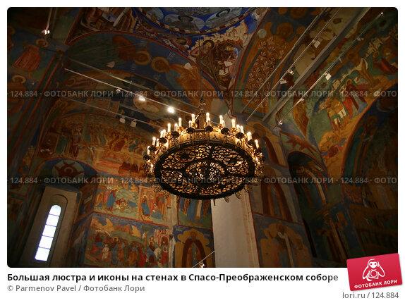 Большая люстра и иконы на стенах в Спасо-Преображенском соборе, фото № 124884, снято 18 ноября 2007 г. (c) Parmenov Pavel / Фотобанк Лори