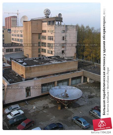 Купить «Большая параболическая антенна у здания обсерватории, вид сверху», фото № 104224, снято 16 декабря 2017 г. (c) Антон Алябьев / Фотобанк Лори